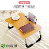 筆記本電腦桌做床上用可折疊懶人大學生宿舍學習桌小桌子簡易書桌  潮先生 igo