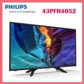 世博惠購物網◆PHILIPS飛利浦 43吋 FHD 液晶顯示器+視訊盒 43PFH4052◆台北、新竹實體門市