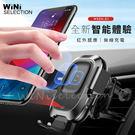 車載智能出吸風口紅外線感應支架 無線充電 汽車支架 車用支架 導航支架 懶人支架 多角度 [ WiNi ]