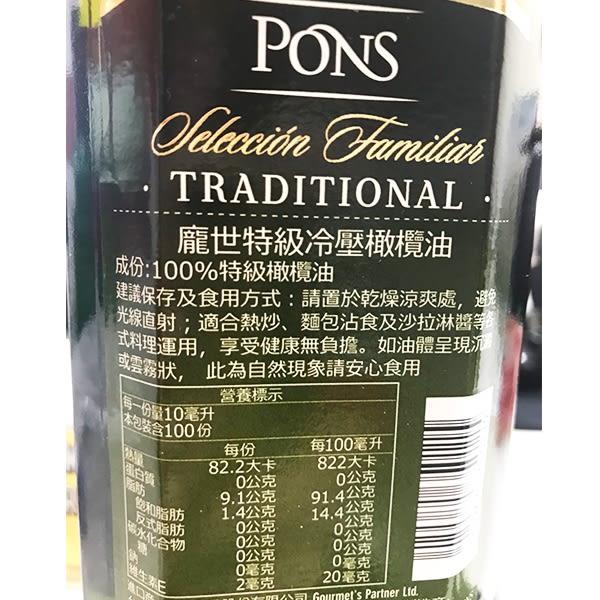 PONS龐世 特級冷壓橄欖油(1000ml/罐)【好食家】