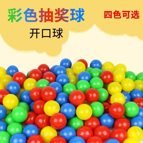 彩色乒乓球數字搖獎