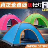 戶外帳篷2秒全自動速開 2人3-4人露營野營雙人野外免搭建沙灘套裝 3c優購