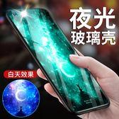 蘋果iphone6/6s手機殼夜光抖音情侶【聚寶屋】