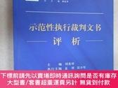 二手書博民逛書店罕見示範性執行裁判文書評析Y15969 劉貴祥 人民法院出版社 出版2017