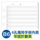 珠友 BC-83201 B6/32K  6孔滑動夾/萬用手冊內頁(年度計劃表)