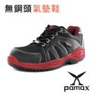PAMAX 帕瑪斯【超彈力氣墊、止滑鞋】...