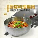 雪平鍋-加厚鋁制日式單木柄鋁制奶鍋煮面煮粥輔食天燃氣專用鍋具【快速出貨】