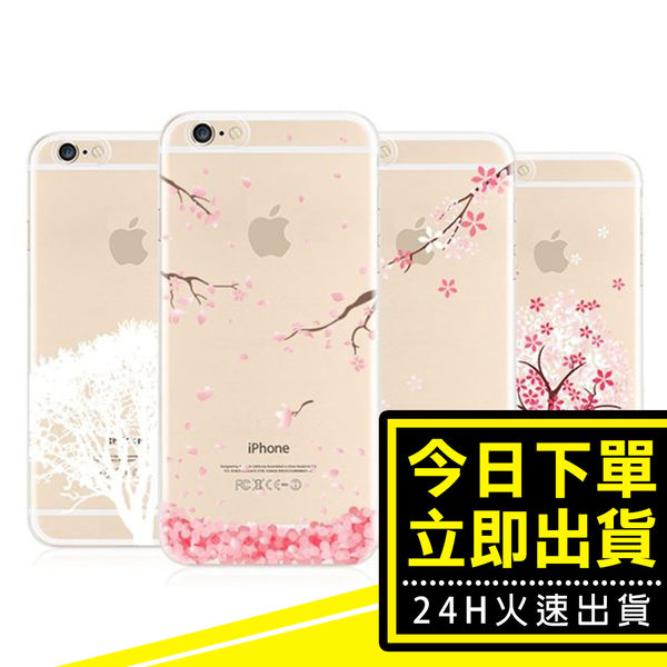 [24hr-台灣現貨] iPhone 6/6S Plus 櫻花系列 保護殼 手機殼 櫻花樹 TPU 唯美 軟殼