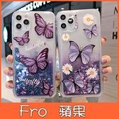 蘋果 iPhone XR XS MAX iX i8+ i7+ SE 2020 紫蝶流沙 手機殼 全包邊 軟殼 保護殼