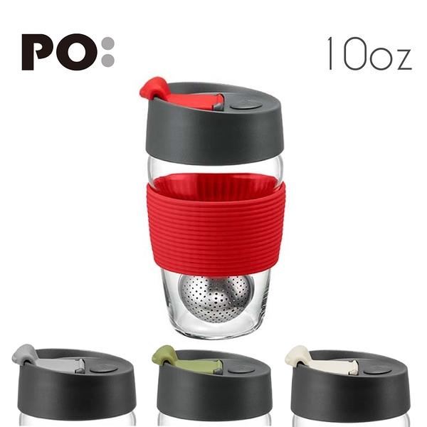 【PO:Selected】丹麥磁吸濾球魔力杯10oz (共4色)