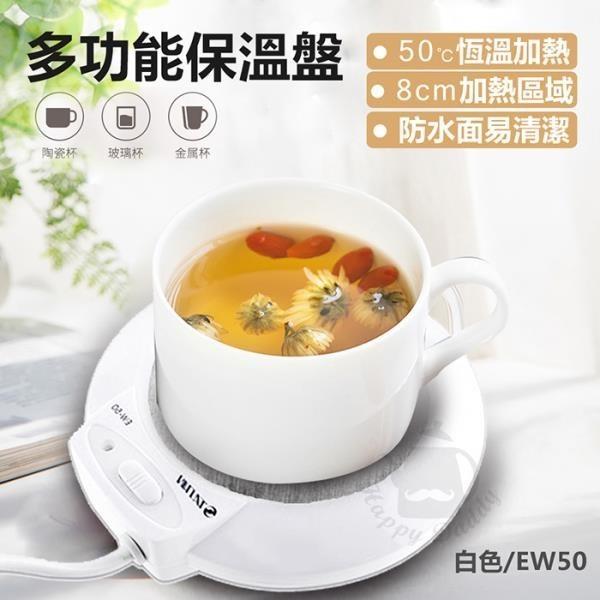 【南紡購物中心】【達新牌】 多功能恆溫保溫盤(白) EW-50