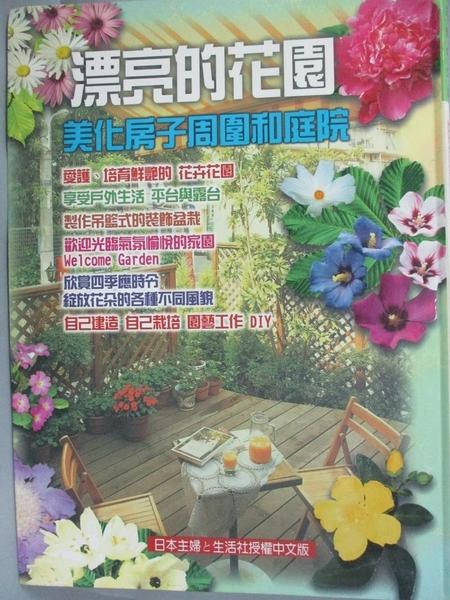 【書寶二手書T1/設計_QGB】漂亮的花園:美化房子周圍和庭院_Exterior Kogakukai