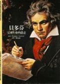 (二手書)貝多芬-完成生命的意志