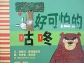 【書寶二手書T5/兒童文學_I5V】好可怕的咕咚(中英雙語+CD)_烏蘇拉.都博薩斯奇,  柔柔