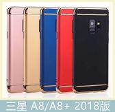 Samsung 三星 A8/A8+(2018版) 凌派系列 保護套 PC三件式 超薄0.9mm 電鍍 手機套 機殼 手機殼 保護殼