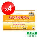 日本味王 納豆清暢元素 (30粒/盒) x4