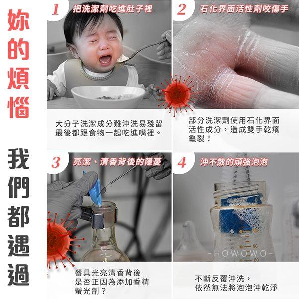 淨淨 食器清潔液態皂 奶瓶清潔劑 500ml 好娃娃 1256
