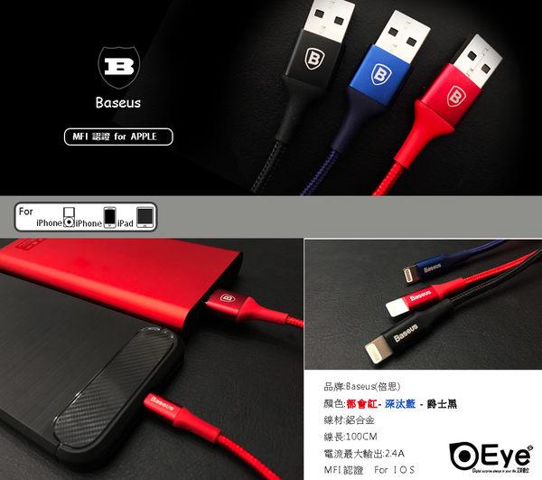 【Baseus倍思2.4AMFI認證】適用蘋果Lightning iPhone iPad iPod 快速充電線旅充傳輸線