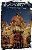 (二手書)世界奇觀之旅:縱覽六千年的建築傑作 / 佛拉米尼亞.巴托利尼(Flaminia..