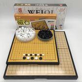 磁性圍棋套裝成人折疊棋盤19路便攜磁石棋子