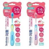 LION 獅王 細潔兒童專業護理牙刷 2-6歲 日本製造 幼童牙刷 軟毛牙刷 5396 兒童牙刷