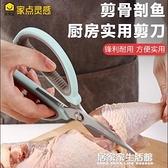 廚房剪刀家用不銹鋼多功能大號鋒利剪雞骨殺魚剪烤肉食物專用剪子 居家家生活館