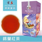 德國童話 錫蘭紅茶OP(100g/盒)