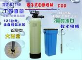 【巡航淨水】地下水濾水器125公升自動軟水器熱水器水塔過濾器餐飲淨水器.RO機前置.貨號B1149