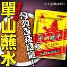 柳丁愛☆雲南特產 單山蘸水50g【A48...