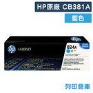 原廠碳粉匣 HP 藍色 CB381A / CB381 / 381A / 824A /適用 HP Color LaserJet CP6015/6015