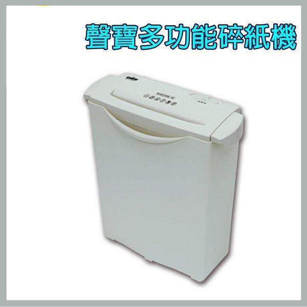 柚柚的店【85465-142】SAMPO 聲寶多功能碎紙機 CB-U1005SL 高保密 高效能