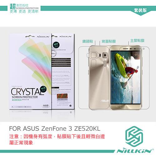 摩比小兔~ NILLKIN ASUS ZenFone 3 ZE520KL 超清防指紋保護貼 - 含背貼套裝版
