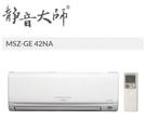 《長宏》約6-7坪~.三菱電機冷氣 變頻...
