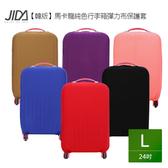 【韓版】馬卡龍純色行李箱彈力布保護套(24吋)粉色