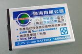 通海 防爆高容量 手機電池 1600mAh Nokia E90(BP-4L) E50/E52/E61i/E71/E72/E90/N97