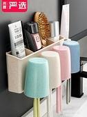牙刷置物架刷牙杯漱口套裝吸壁式衛生間牙膏多功能牙缸洗漱收納盒