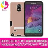 SEIDIO DILEX™ PRO 專業級雙層保護殼 for Samsung GALAXY Note 4 - 玫瑰金