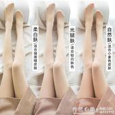 肉色打底褲女夏天超薄款光腿襪神器連褲襪絲襪女防勾絲 怦然心動
