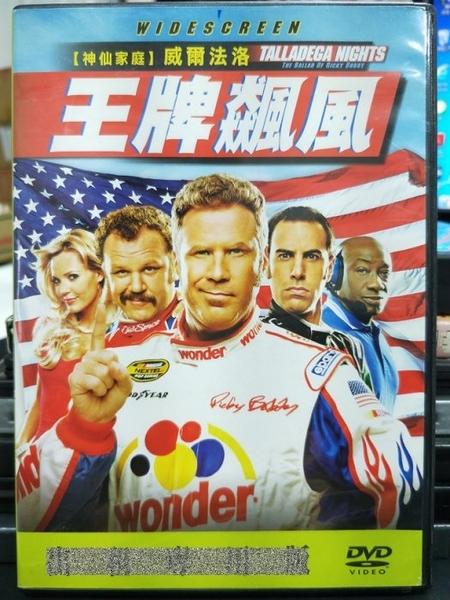 挖寶二手片-G02-016-正版DVD-電影【王牌飆風】威爾法洛(直購價)
