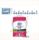 Natural Balance[NB無穀鷹嘴豆鮭魚全貓配方,5磅,美國製]