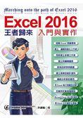 Excel 2016入門與實作王者歸來