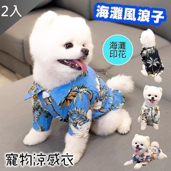 【南紡購物中心】【藻土屋】海灘風浪子寵物涼感衣-2入