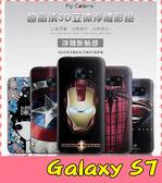 【萌萌噠】三星 Galaxy S7  卡通浮雕保護套 彩繪塗鴉 3D風景 立體超薄0.3mm 矽膠套 手機殼 手機套