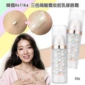 韓國Holika 三色隔離霜妝前乳修飾霜35g