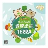 【樂桌遊】豬朋狗友(親親地球TERRA) 繁中版 4979