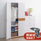 衣櫃 衣櫥 收納 小資優惠組【收納屋】日式雙門衣櫥+電動起子& DIY組合傢俱