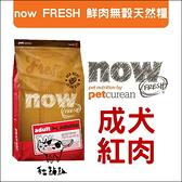 Now〔紅肉無穀成犬配方,25磅,加拿大製〕(活動優惠價)