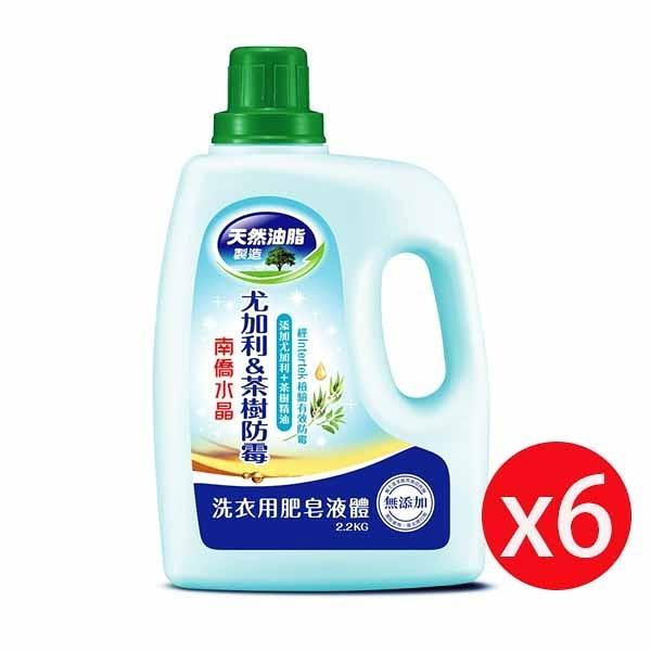 南僑水晶洗衣精 尤加利茶樹防霉2.2kg瓶裝X6瓶