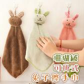 兔子擦手巾 廚房 浴室 珊瑚絨 小方巾 洗碗布 吸水毛巾 擦手布 擦碗巾 抹布 可掛式 【葉子小舖】