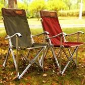 戶外休閒睡椅超輕鋁合金折疊椅家用便攜午休椅躺椅靠背椅釣魚椅子 居享優品